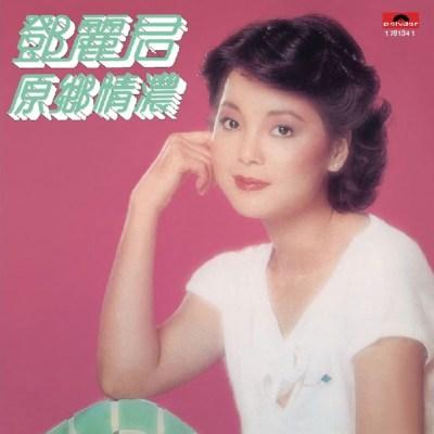 邓丽君 - 复黑王: 原乡情浓