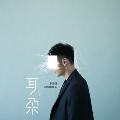 李榮浩 - 耳朵