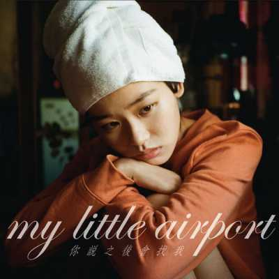 My Little Airport - 你說之後會找我 You Said We'd Be Back