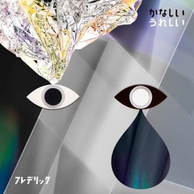 フレデリック - Kanashii Ureshii - Single