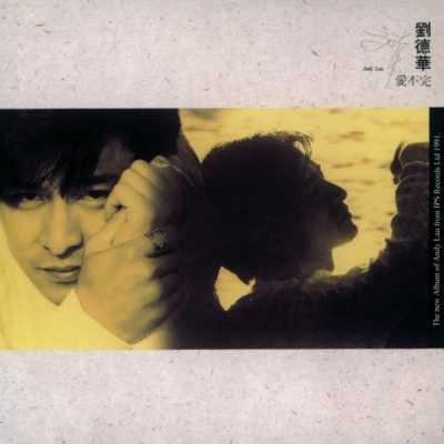 刘德华 - 复黑王: 爱不完