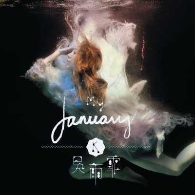吳雨霏 - My January