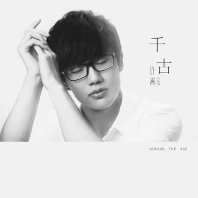 許嵩 - 千古 - Single