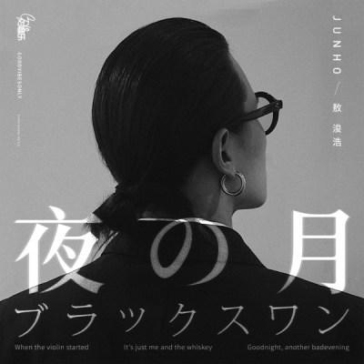 JUNHO 敖浚浩 - 夜の月 - Single