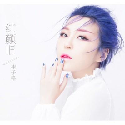 崔子格 - 紅顏舊 - Single