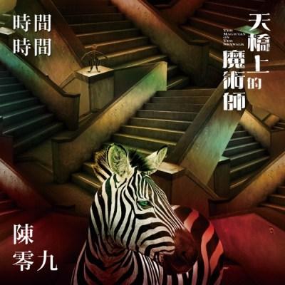 陳零九 - 時間・時間 (公視旗艦影集《天橋上的魔術師》宣傳曲) - Single