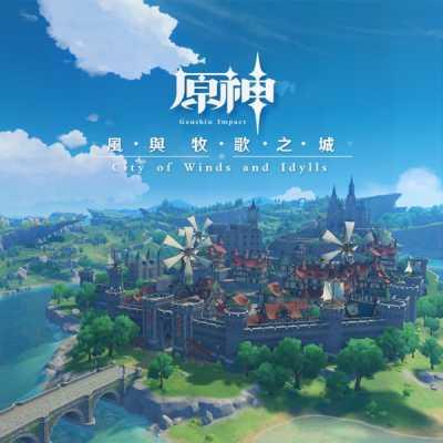 陳致逸 & HOYO-MiX - 《原神-風與牧歌之城》遊戲原聲音樂