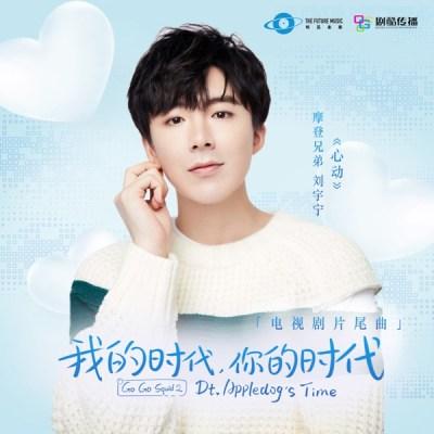劉宇寧 - 心動 (電視劇《我的時代, 你的時代》片尾曲) - Single