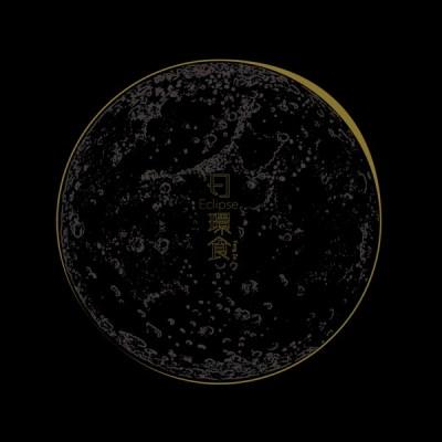 邱鋒澤 - 日環食 - EP