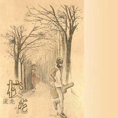 龐龍 & 王哲 - 校花 - Single