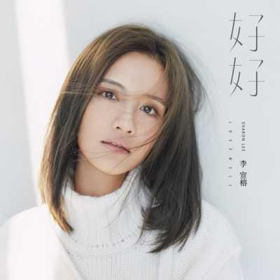 李宣榕 - 好好 - Single