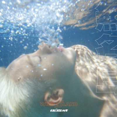 伍嘉成 - 無名島 - Single