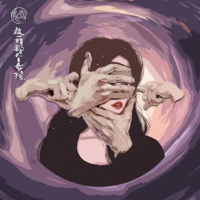 木江子 - 放開那個女孩 - Single