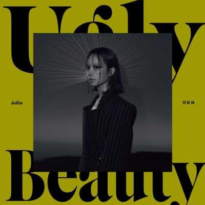 蔡依林 - Ugly Beauty