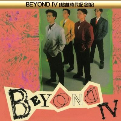 Beyond乐队 - Beyond IV (超越时代纪念版)