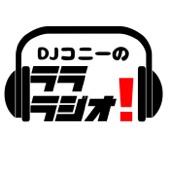 DJ コニーのラララジオ