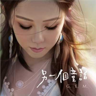 鄧紫棋 - 另一個童話 - Single