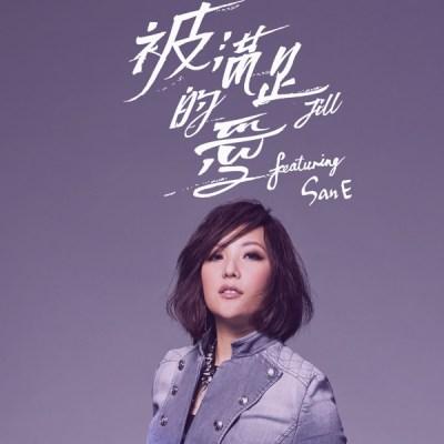 卫诗 - 被满足的爱 (feat. San E) - Single