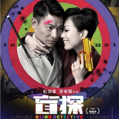 刘德华 & 郑秀文 - 盲爱 ( 盲探 主题曲) [广东版] - Single