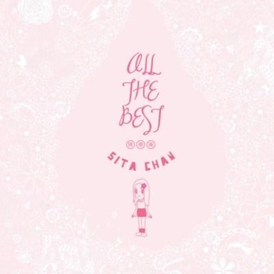 陈僖仪 - All the Best