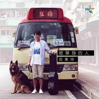 吴业坤 - 被单身的人 - Single