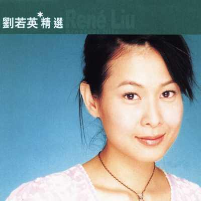 刘若英 - 滚石香港黄金十年 - 刘若英精选