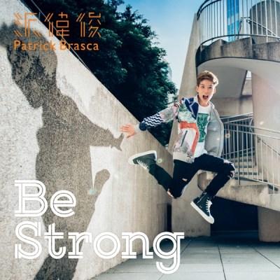 派伟俊 - Be Strong (2016国际少年运动会主题曲) - Single