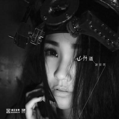 谢安琪 - 山林道 - Single