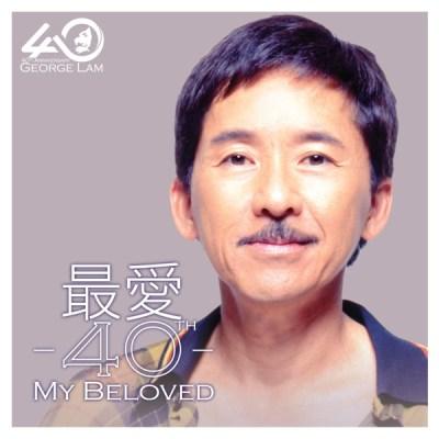 林子祥 - 最爱 40 - Beloved 40