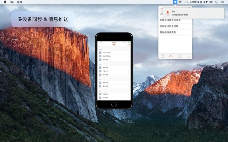 Pin for Mac 0.99 破解版 - Mac剪贴板扩展
