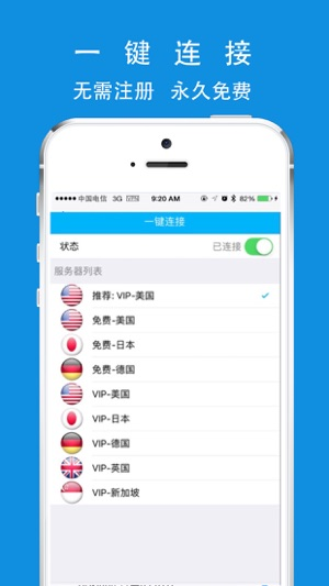 天行VPN全球网络一键加速器! Screenshot