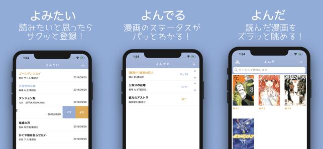 コミックメモ -マンガに特化した読書管理アプリ- Screenshot