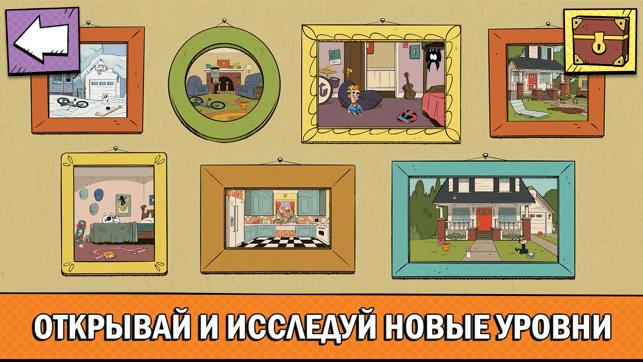 Mой шумный дом: Без тормозов Screenshot