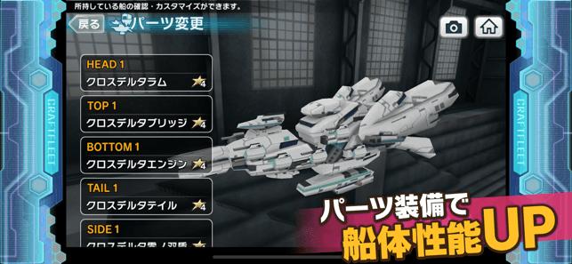 [艦隊バトル]天空のクラフトフリート Screenshot