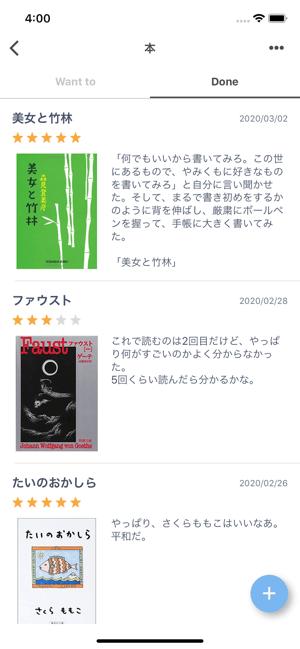 記録 Screenshot