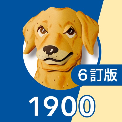 英単語ターゲット1900(6訂版)for School