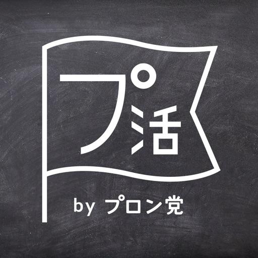【プ活】プロント公式アプリ