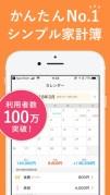 シンプル家計簿 - 簡単で便利!人気の家計簿(かけいぼ)スクリーンショット1