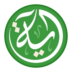 افضل تطبيقات اسلامية للايفون