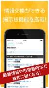 株ニュースまとめスクリーンショット3