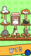 猫コンドミニアム - Cat Condoスクリーンショット2