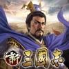 新三國志:育成型戦略シミュレーションゲームアイコン