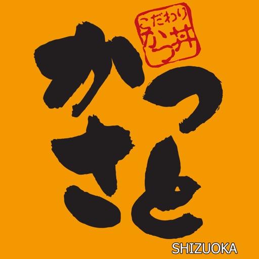 かつ丼専門店 かつさと(静岡エリア)