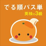 mikan でる順パス単3級