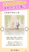 ねこのけ 〜ねこお世話放置ゲーム〜スクリーンショット3