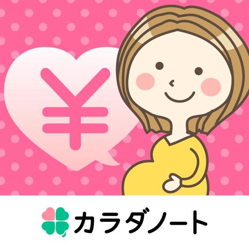 ママびよりマネー -出産のお金手続き準備アプリ