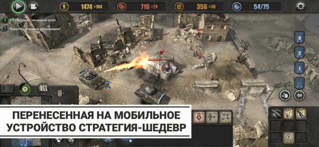 Company of Heroes Screenshot