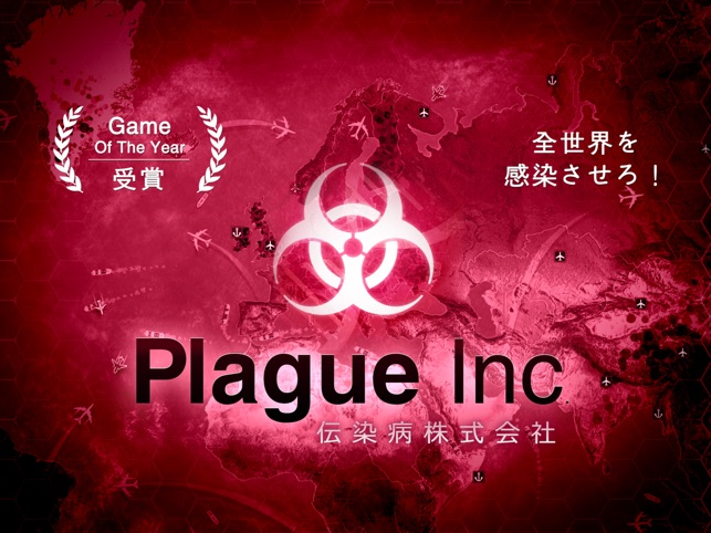 Plague Inc. -伝染病株式会社- Screenshot