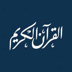 ختمة - ورد القرآن