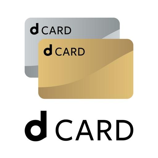 dカードアプリ